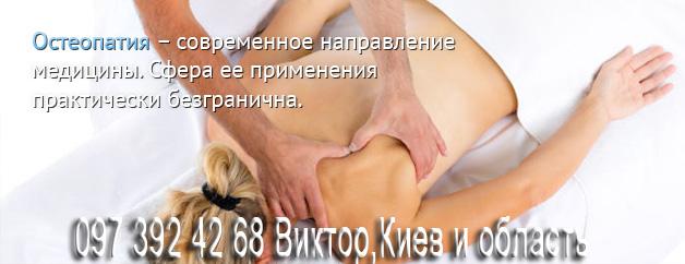 Массаж остеопатический, реабилитация.